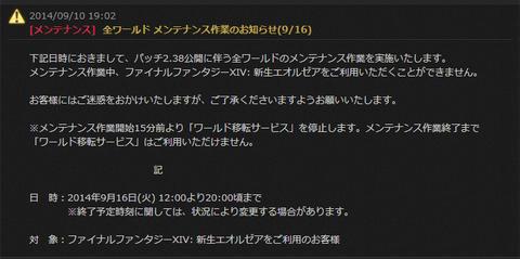 2014-09-10_195526
